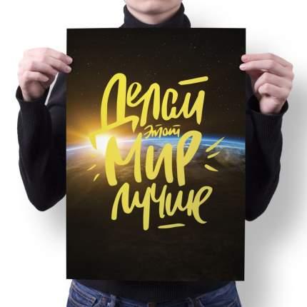Плакат GOODbrelok Делай этот мир лучше - А2
