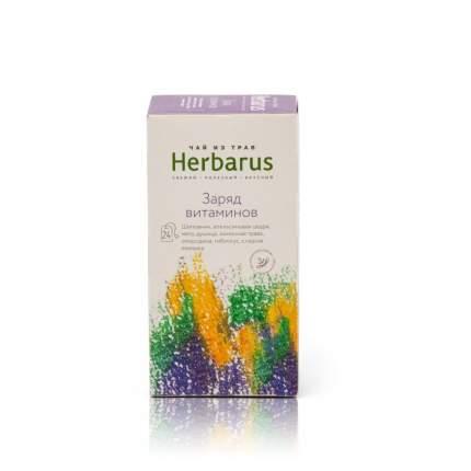 "Чай Herbarus ""Заряд витаминов"", травяной, 24 пакетика"