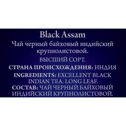 """Чай Svay """"Black Assam"""", черный, 20 пирамидок"""