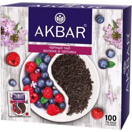 """Чай Akbar """"Малина и Черника"""", черный с добавками, 100 сашетов"""
