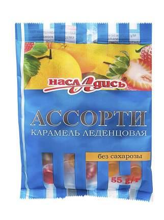 Карамель леденцовая Насладись без сахара ассорти 55 г