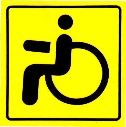 "КОМПЛЕКТ НАКЛЕЕК ИЗ 2 ШТУК VRC 259 ""Инвалид"", ГОСТ. Размер 15*15см Mashinokom"