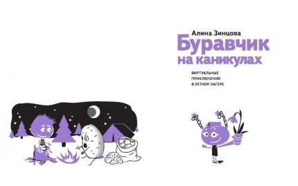 Книга Бослен Буравчик на каникулах. Виртуальные приключения в летнем лагере