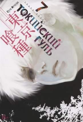 Токийский гуль. Книга 7