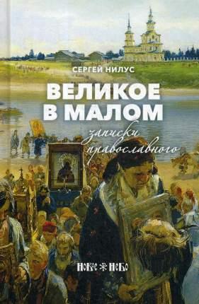 Книга Великое в малом