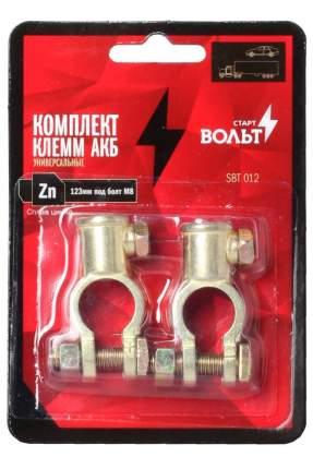 Комплект клемм АКБ сплав цинка 123мм под болт М8 SBT012