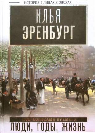 Книга Люди, годы, жизнь