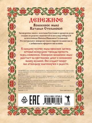 """Книга Мыло """"Денежное"""""""