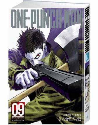 One-Punch Man. Кн.9