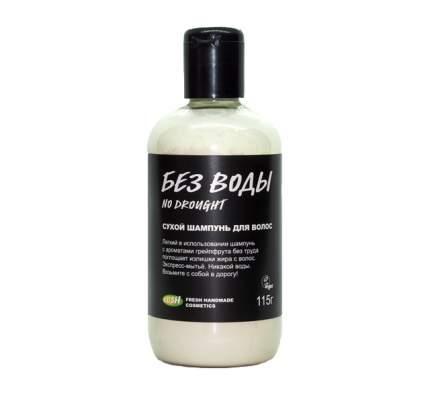 Сухой шампунь для волос LUSH No Drought/Без воды 115г