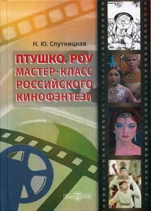 Птушко. Роу: Мастер-класс российского кинофэнтези