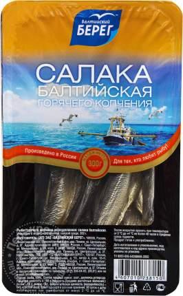 Салака Балтийский берег горячего копчения, 300 г