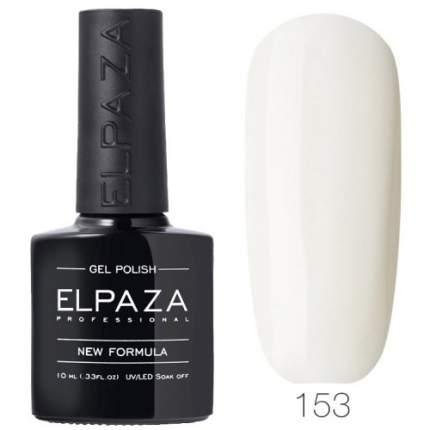 Гель-лак ELPAZA 153 Молочный белый