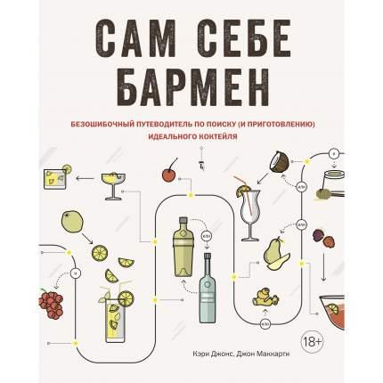 Книга Сам Себе Бармен. Безошибочный путеводитель по поиску и приготовлению Идеального...