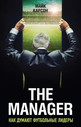 The Manager, Как думают футбольные лидеры (2-е изд,, испр,)