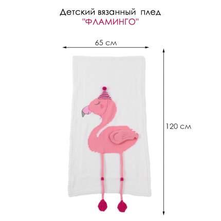 Детский вязанный плед Baby Fox Фламинго, цвет белый, 120x65 см