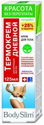 Крем дневной для коррекции фигуры Термокрем Боди Слим Красота без переплаты 125мл