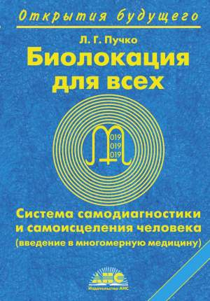 Книга Биолокация для всех. Система самодиагностики и самоисцеления человека