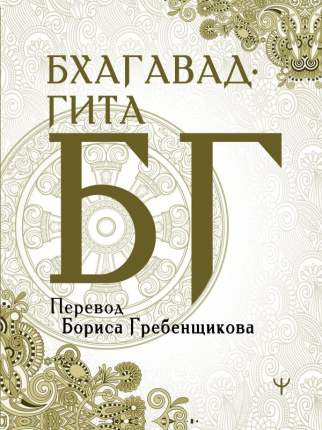 Книга Бхагавад-гита. Перевод Бориса Гребенщикова