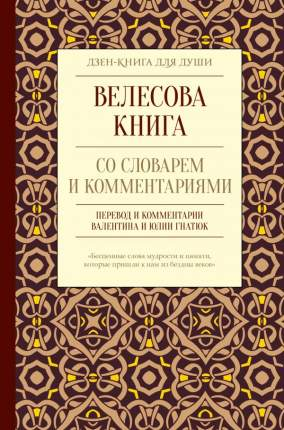 Книга Велесова книга со словарем и комментариями