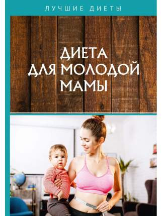 Книга Диета для молодой мамы