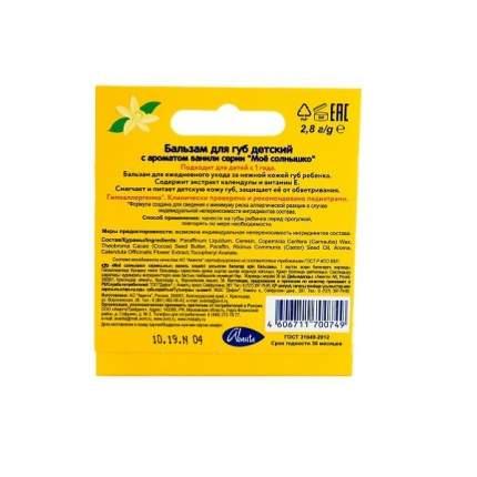 Бальзам для губ «мое солнышко» ваниль 2,8 гр в/ф