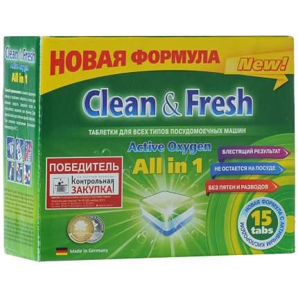 Таблетки д/ПММ CLEAN&FRESH All in 1/15шт