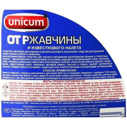 Средство для удаления известкового налета и ржавчины Unicum 500 мл