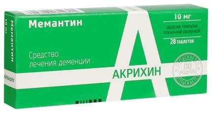Мемантин таблетки, покрытые пленочной оболочкой 10 мг№28
