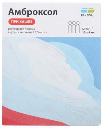 Амброксол раствор для приема внутрь и для ингал.7,5 мг/мл тюб.-кап.4 мл №15 Renewal