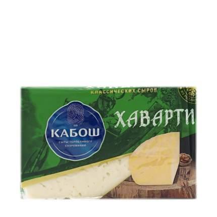 Сыр твердый Кабош Хаварти 48% 250 г бзмж