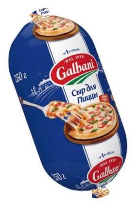 Сыр полутвердый Galbani для пиццы 40% 250 г бзмж