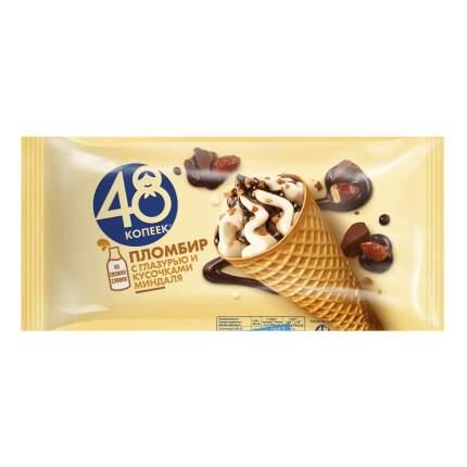 Мороженое пломбир 48 копеек ванильное в вафельном рожке с глазурью и миндалем бзмж 106 г