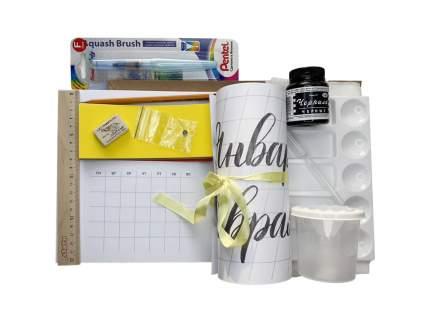 Набор для творческого мастер-класса по созданию каллиграфического календаря