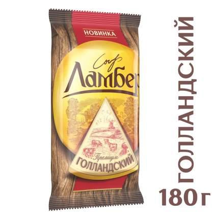 Сыр полутвердый Ламбер Голландский 45% 180 г