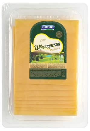 Сыр твердый Киприно Швейцарский Premium 50% 350 г