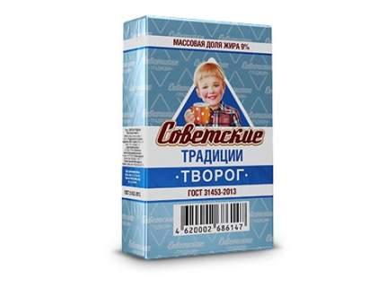Творог Советские традиции 9% бзмж