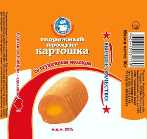 Творожная масса Снеговичок Картошка со сгущенным молоком 20% 90 г