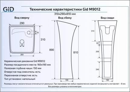 Керамическая раковина GiD M9012