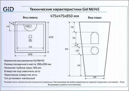 Керамическая раковина GiD Nb145