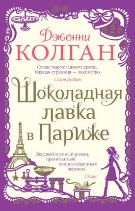 Книга Шоколадная лавка в Париже (мягк.обл.)