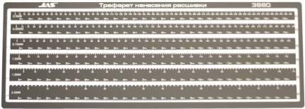 JAS Трафарет нанесения расшивки
