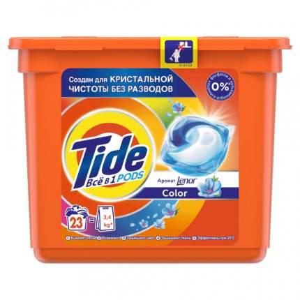 Капсулы для стирки Tide touch of lenor fresh 23 штуки