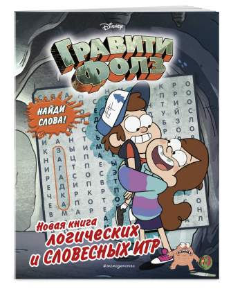 Гравити Фолз. Новая книга логических и словесных игр