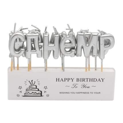 AR943 Свечи на торт 'С Днем Рождения' (Серебро)