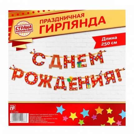 Гирлянда на ленте АЙРИС С Днем Рождения!, красная, 250 см