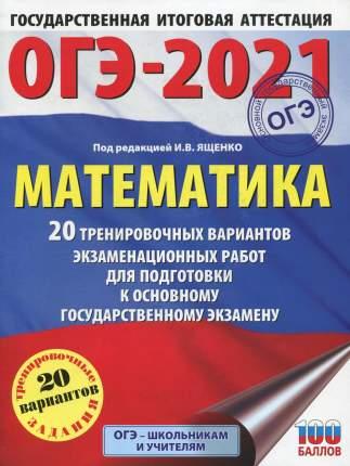 ОГЭ-2021. Математика: 20 тренировочных вариантов экзаменационных работ для подготовки...