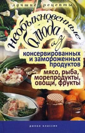 Необыкновенные блюда из консервированных и замороженных продуктов. Мясо, рыба...