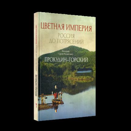 Книга Цветная империя. Россия до потрясений