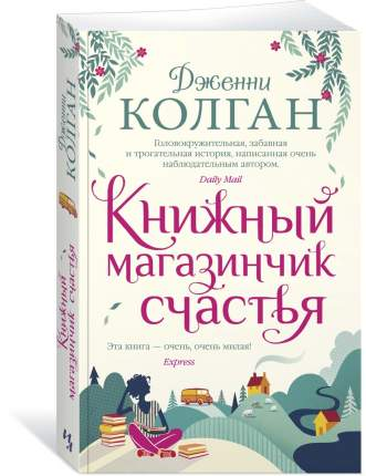 Книга Книжный магазинчик счастья